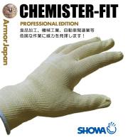 防刃グローブ・手袋 ショーワ ケミスターワイヤーフィット (chemister-fit)