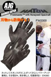 防刃グローブ・手袋 HATCH/ハッチ FM2000 (fm2000)