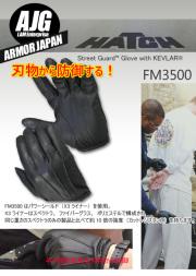 防刃グローブ・手袋 HATCH/ハッチ FM3500 (fm3500)
