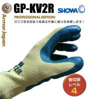 防刃グローブ・手袋 ショーワ GP-KV2R (gp-kv2r)