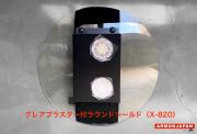 グレアブラスター付ラウンドシールド(X820)