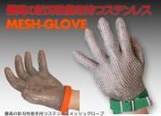 HASCO防刃 ステンレスメッシュグローブ ・手袋   (MESH-GLOVE / mesh-glove)