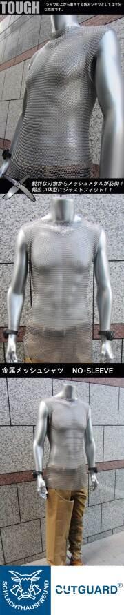 7mmステンレス メッシュシャツ ノースリーブ