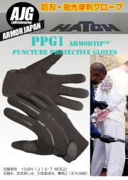 防刃・穿刺グローブ・手袋 HATCH/ハッチ PPG1 (ppg1)