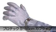ステンレスメッシュ防刃グローブ・手袋  プロテックS 15cm カフタイプ (PROTEC-15 / protec-15)