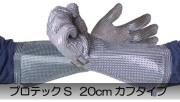 ステンレスメッシュ防刃グローブ・手袋  プロテックS 20cm カフタイプ (PROTEC-20 / protec-20)