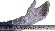 ステンレスメッシュ防刃グローブ・手袋  プロテックS 8cm カフタイプ (PROTEC-8 / protec-8)
