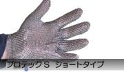 ステンレスメッシュ防刃グローブ・手袋  プロテックS ショートタイプ (PROTEC-S / protec-s)
