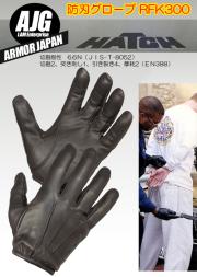 防刃グローブ・手袋 HATCH/ハッチ RFK300 (RFK-300 / rfk-300)