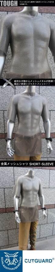 7mmステンレス メッシュシャツ ショートスリーブ