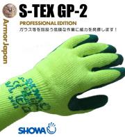 防刃グローブ・手袋 ショーワ S-TEX-GP2 (s-tex-gp2)