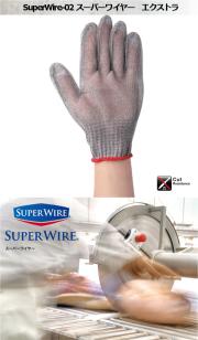 防刃 スーパーワイヤーエクストラ 02手袋 (SUPERWIRE EXTRA02 / superwire extra02)