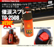 催涙スプレーTG-2508NEWモデル 10個セット