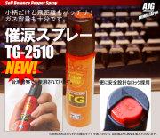 催涙スプレーTG-2510 お買い得 10個セット