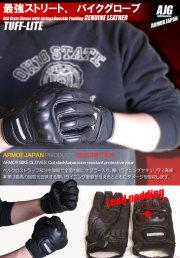"""防刃グローブ・手袋 タフライト """"UGM-27 /ugm-27"""""""
