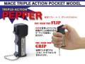催涙スプレー メース ポケットモデル 80141 (mace pocket model)