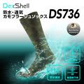 【Dex Shell】完全防水通気靴下カモフラージュソックス DS736