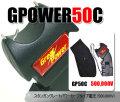 スタンガン グレートパワーカーブタイプ GP50C