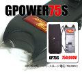 スタンガン グレートパワー GP75S
