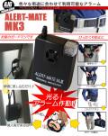 アラートメイト (ALERT-MATE / alert-mate MK-3) 大音量アラーム