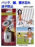 リマインダーアラーム (ANTI-LOST / anti-lost) 迷子防止・置き忘れや盗難防止