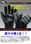 防刃、穿刺グローブ・手袋 アーマースペシャル (ARMOR-SP)