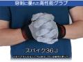 防刃、穿刺グローブ・手袋 アーマースペシャル2 (ARMOR-SP2)