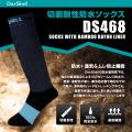 切創耐性防水ソックス(Dex Shell) DS468