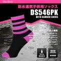 子供用防水通気ソックス(Dex Shell) DS546PK