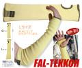 防刃スリーブ ファルテッコーLサイズ (FAL-40L / fal-40l)