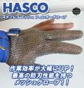 ステンレスメッシュ防刃グローブ・手袋  フィンガーガード (MESH-FINGER / mesh-finger)