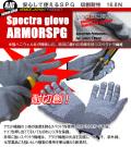 防刃スペクトラガードドット手袋 (SPG-DOT / spg-dot)