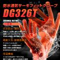 防水 手袋 グローブ 防水通気手袋サーモフィットグローブ(Dex Shell)DG326T