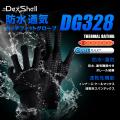 防水 手袋 グローブ 防水通気手袋タッチフィットグローブ(Dex Shell)DG328