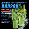 【Dex Shell】防水通気手袋タッチフィットグローブ DG328H