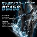 防水 手袋 グローブ 防水通気手袋タフシールド(Dex Shell)DG458-B