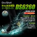 【Dex Shell】防水保温靴下サーモライトソックス DS626O