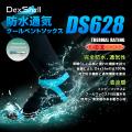 【Dex Shell】防水通気靴下クールベントソックス