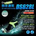 【Dex Shell】防水通気靴下クールベントソックス DS628L