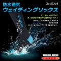 【Dex Shell】防水通気靴下ウェイディングソックス DS630W