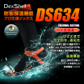 【Dex Shell】プロ仕様防水保温機能靴下 DS634