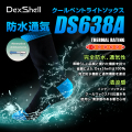 【Dex Shell】防水通気靴下クールベントライトソックス DS638A