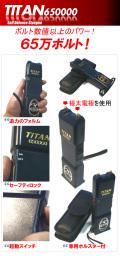 タイタン 650,000V スタンガン (TITAN-650KV / titan-650kv)