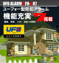 UFO型 防犯アラーム (UFO ALARM / ufo alarm)