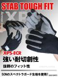 防刃スペクトラガードグローブ・手袋 XPS-ECR