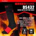 Dex Shellの難燃性防水靴下 難燃性防水ソックス(Dex Shell)DS432