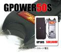 グレートパワースタンガン ストレートタイプ GP50S