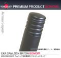 EKA アルミヘッド 20mm (4130鋼バトン用)