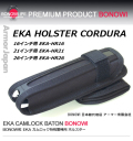 BONOWI カムロックバトン用EKA CORDURA ホルスター (0411801-HR-180)