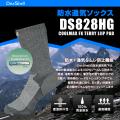 防水通気ソックス(Dex Shell) DS828HG